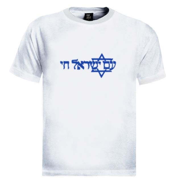 Israel-Star-Of-David-Hebrew-T-Shirt-Judaica-Gift