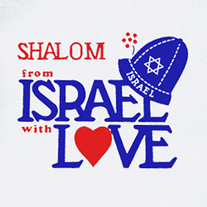 Shalom-from-Israel-T-shirt-Hebrew-unique-love-funny